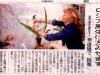 Япония. 2002 год