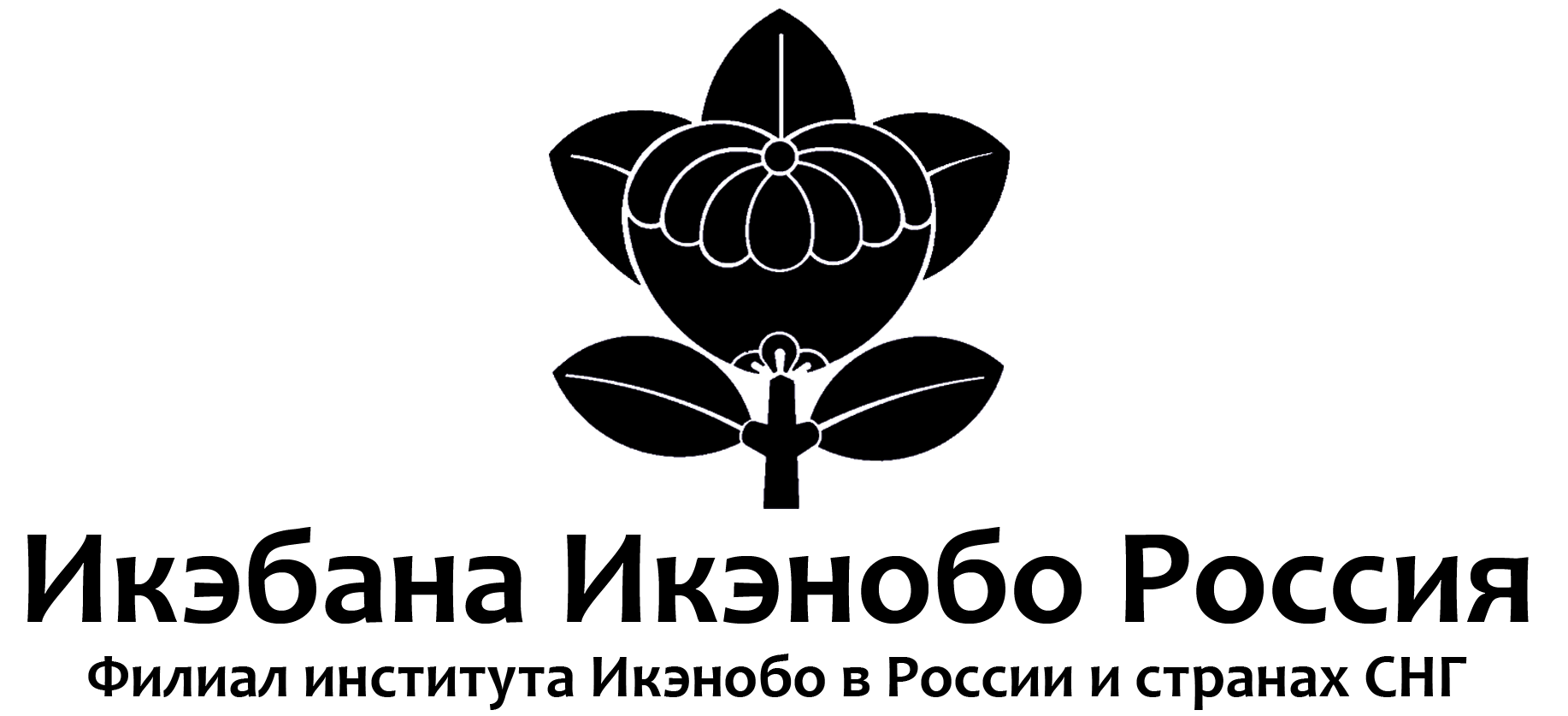 Икэбана Икэнобо Россия